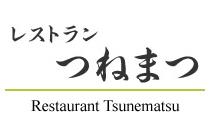 レストラン つねまつ